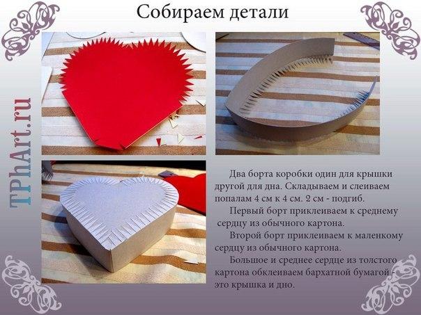 Коробка в форме сердца из картона своими руками 19