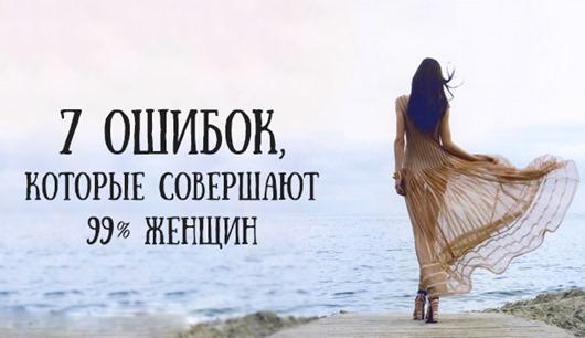 ДЕЛА ЖИТЕЙСКИЕ. Женщина строит отношения