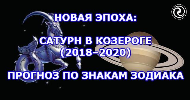 НОВАЯ ЭПОХА: САТУРН В КОЗЕРОГЕ (2018–2020) — ПРОГНОЗ ПО ЗНАКАМ ЗОДИАКА