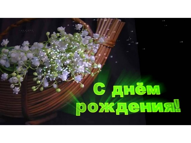 С днем рождения поздравления видеоклипы