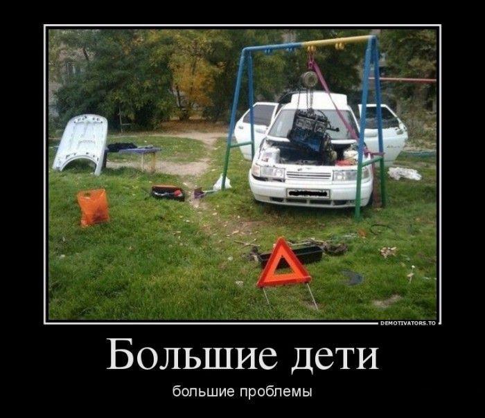 Большие дети-большие проблемы демотиватор, демотиваторы, жизненно, картинки, подборка, прикол, смех, юмор