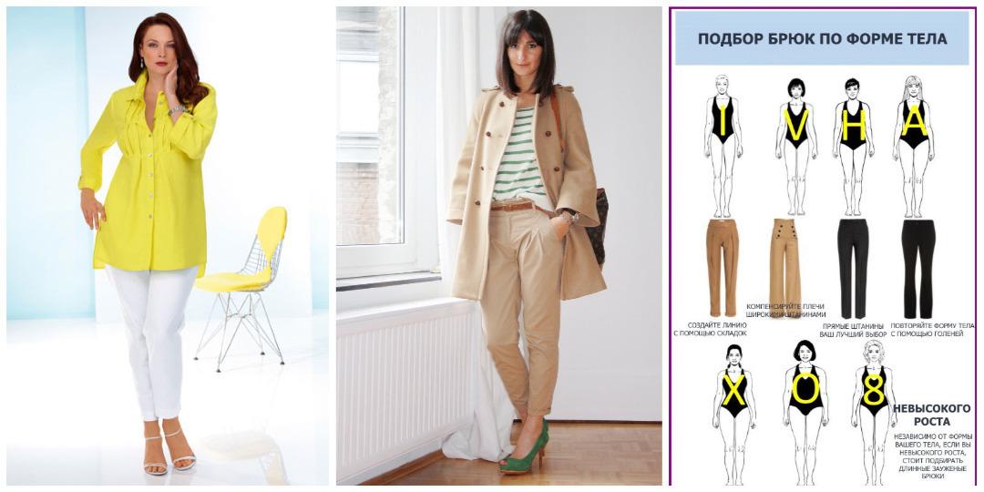 Руководство по стилю: подбираем идеальные женские брюки по форме тела