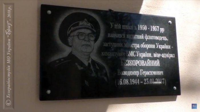 Доской по фейсу флотскому Мазепе