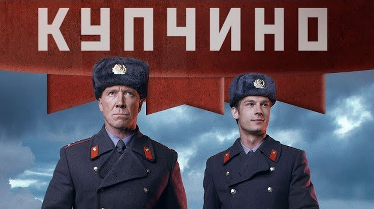 Александр Роджерс: Сериал «Купчино» — нам втирают какую-то дичь…
