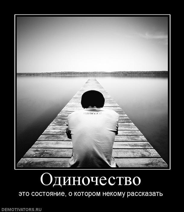 картинки одиночество: