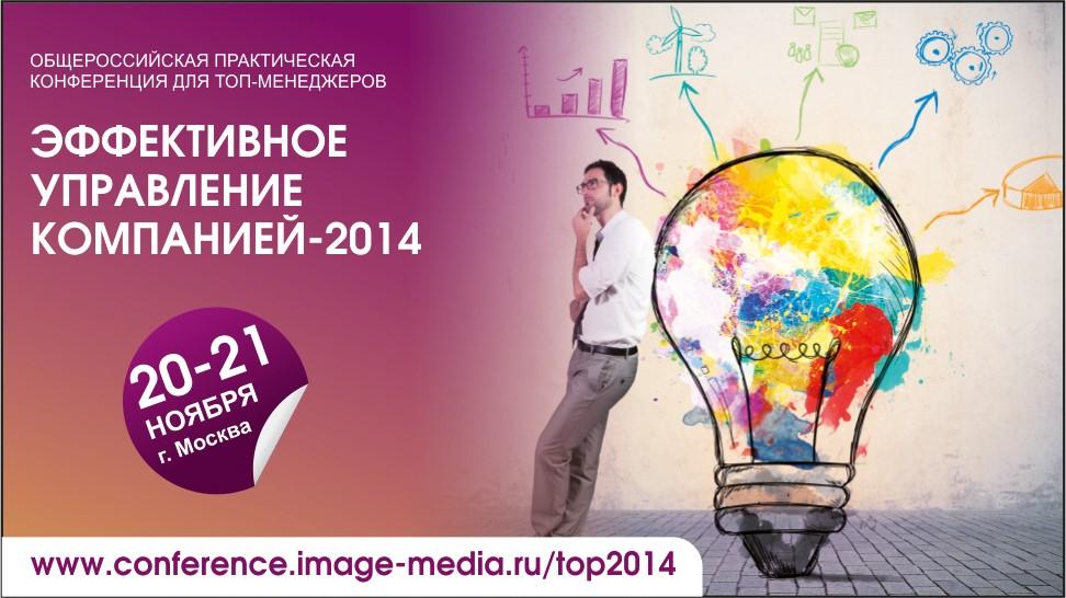 Управление компанией_20-21 ноября