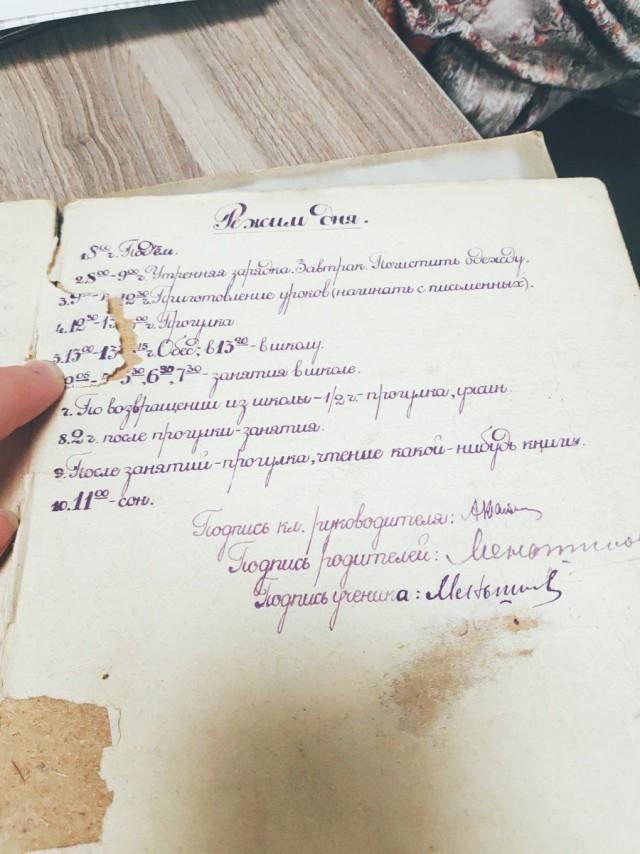 Почерк Ð¿ÑтиклаÑÑника Вити Меньшикова, 1951 год