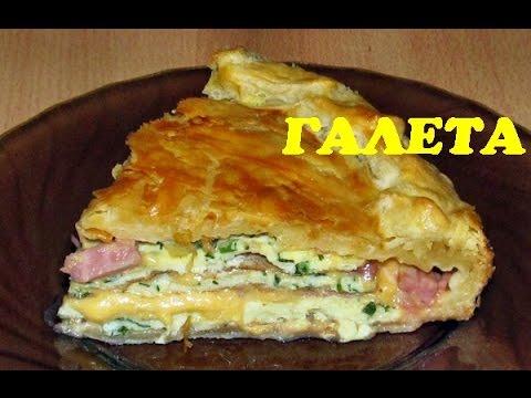 Пирог ГАЛЕТА