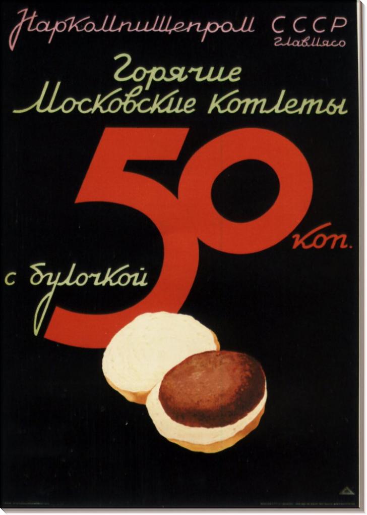 24. И никаких гамбургеров СССР, плакаты, призыв, реклама