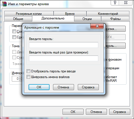 Как сделать пароль на winrar