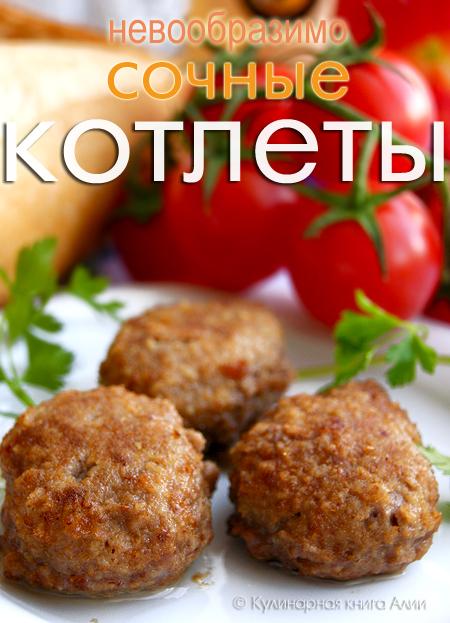Рецепт вкусных и сочных котлет