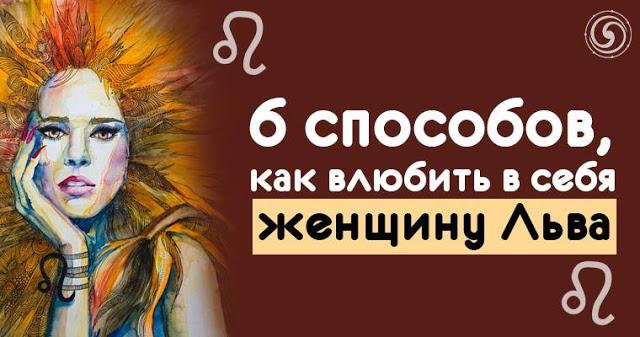 6 способов, как влюбить в себя женщину Льва
