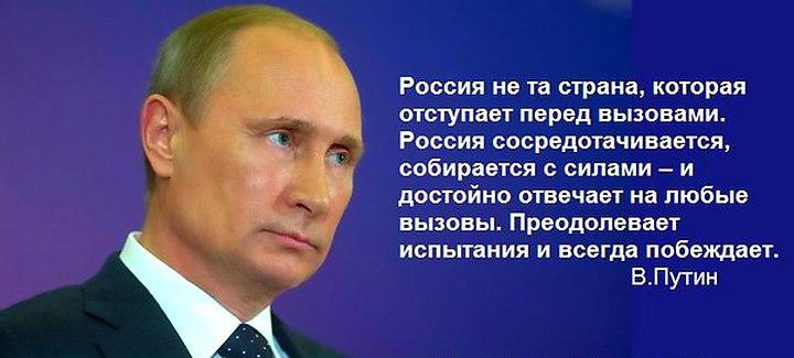 Владимир Путин призвал одуматься Запад