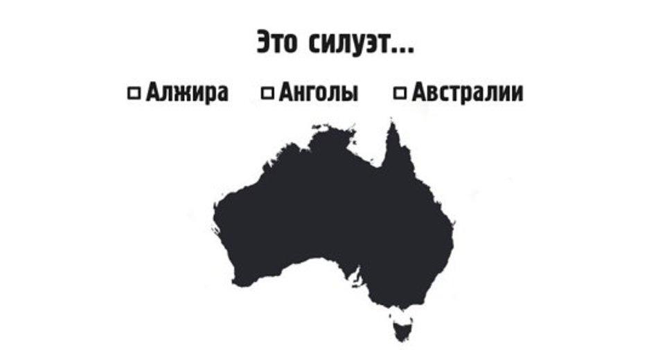 Тест: Узнаете ли вы страну п…