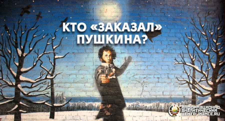 Дуэль Пушкина: исполнители и…