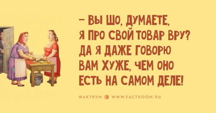 15 обворожительных анекдотов из Одессы, таки предназначенных для широченной улыбки