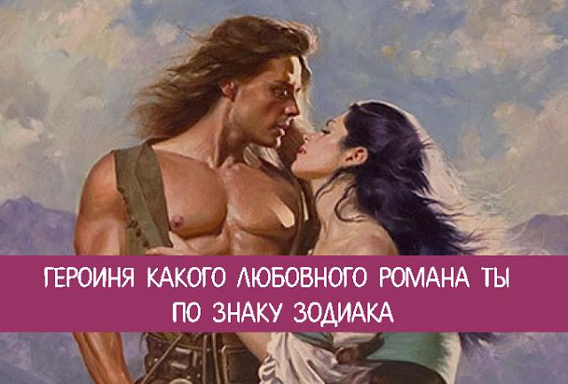Героиня какого любовного романа ты по Знаку Зодиака
