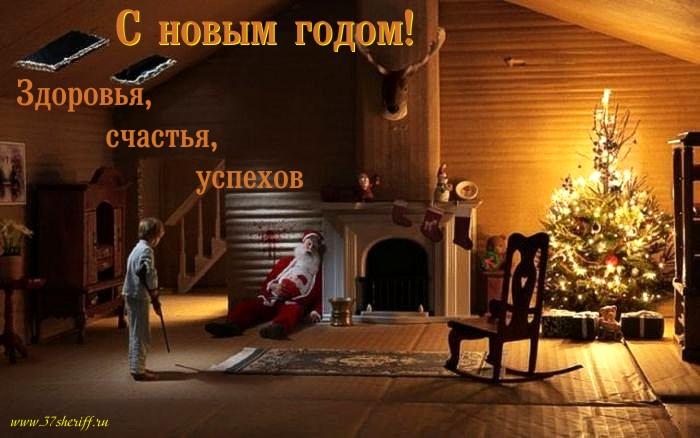 Всех с Новым годом!