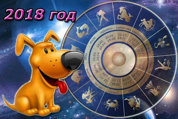 Зодиакальный гороскоп на 2018 год.