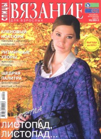 Вязание для взрослых. Спицы № 10 2011г.