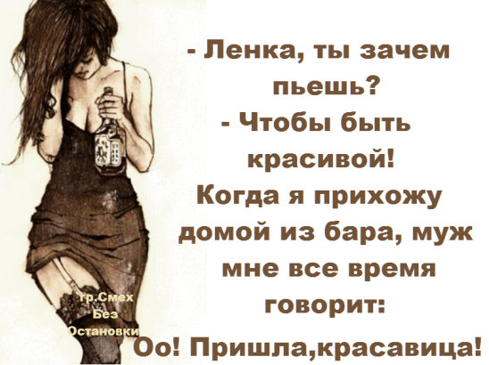Встречаются два приятеля: - А знаешь, братан, Люська-то моя заикаться стала...