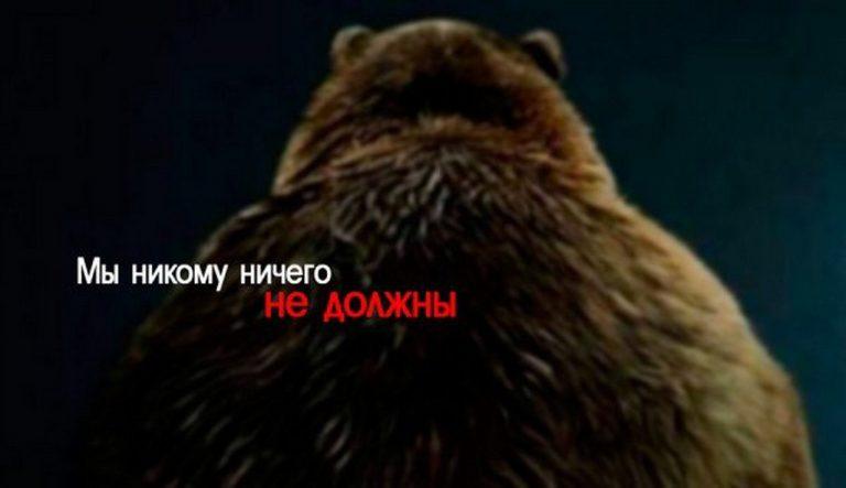 Россия никому ничего не должна