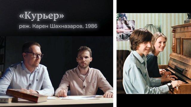 Кинотеатр Arzamas. Курьер, 2 сезон, 4 серия