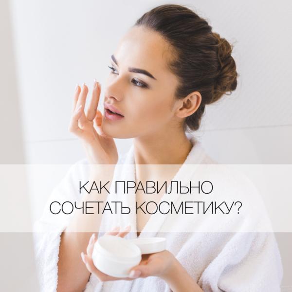 Как правильно сочетать косметику?