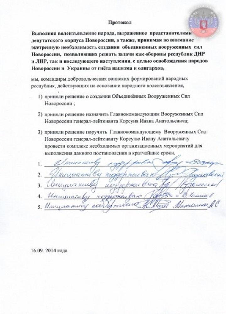 Сводки от Стрелкова сегодня 17.09.14: «Тигр» от Жириновского, особый статус Донбасса, разгром батальона «Азов», бельгийские силовики, создание единой армии Новороссии