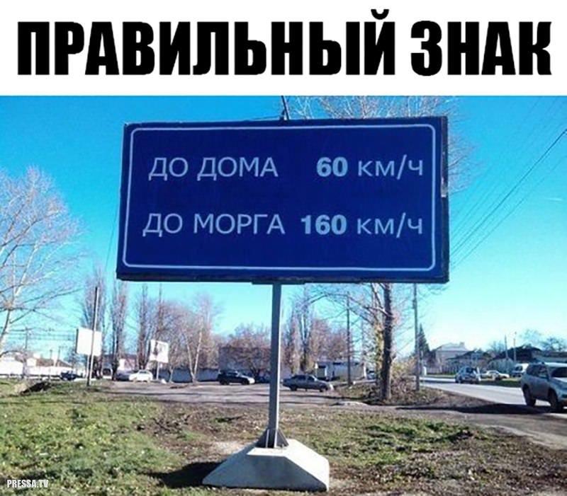 Автоюмор и приколы с Российских дорог