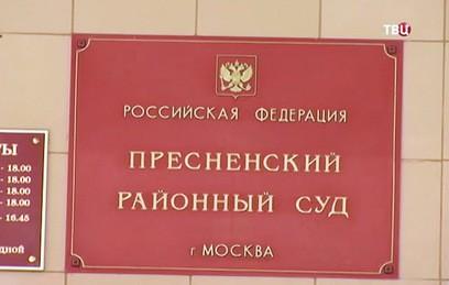 """Суд в Москве вынес приговор банде """"чистильщиков"""""""