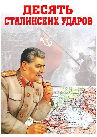 Десять сталинских ударов по несправедливости