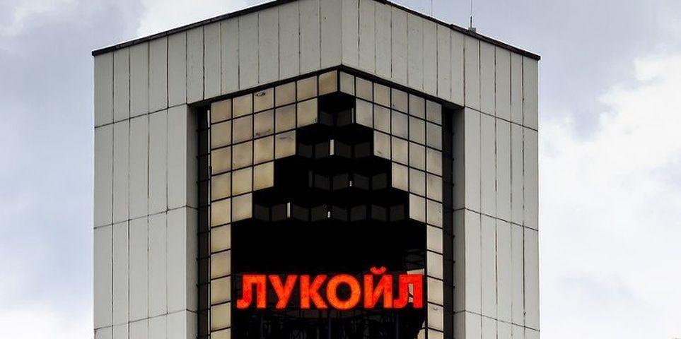 "Добыча нефти ""Лукойла"" за 9 месяцев снизилась на 0,8% - до 65,016 млн тонн"