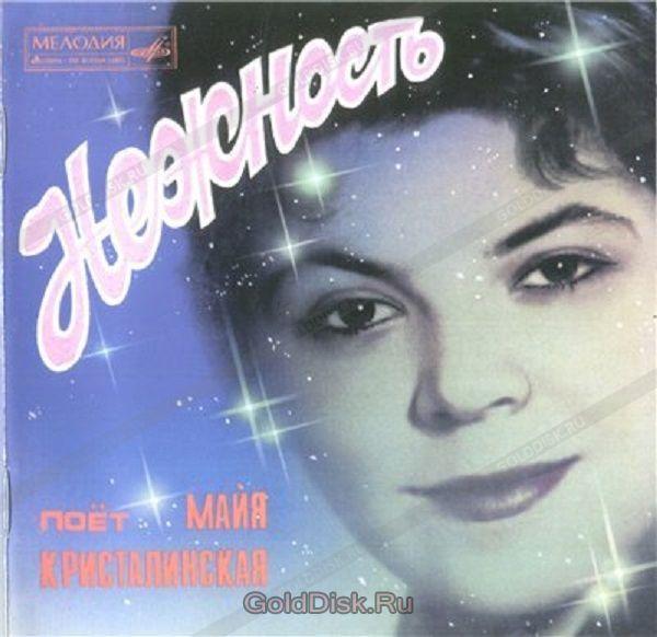 Любимая песня Александры Пахмутовой в исполнении Майи Кристалинской — «Нежность»
