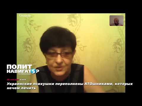 Украинские психушки переполнены АТОшниками