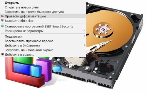 Как добавить в контекстное меню опцию дефрагментации дисков