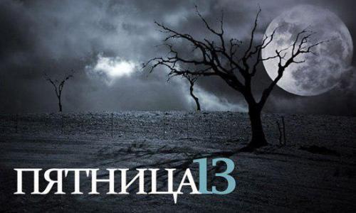 Сегодня настает вальпургиева ночь: Приметы в пятницу-13, которые сбываются