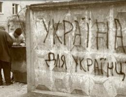 Москва не собирается отвечать за Киев.