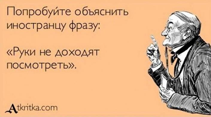 Русский язык в анекдотах