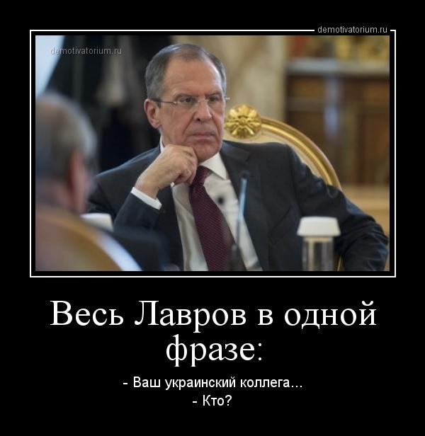 Лавров: ношу с собой цитату Порошенко