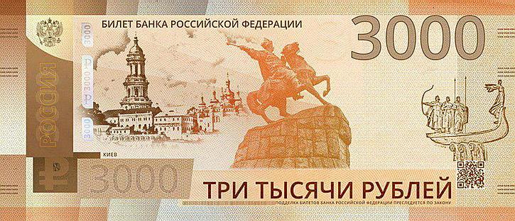 Изображение новых российских рублей с Киевом «взорвало» соцсети
