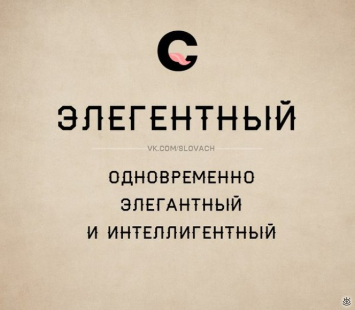 Новые русские словечки 19
