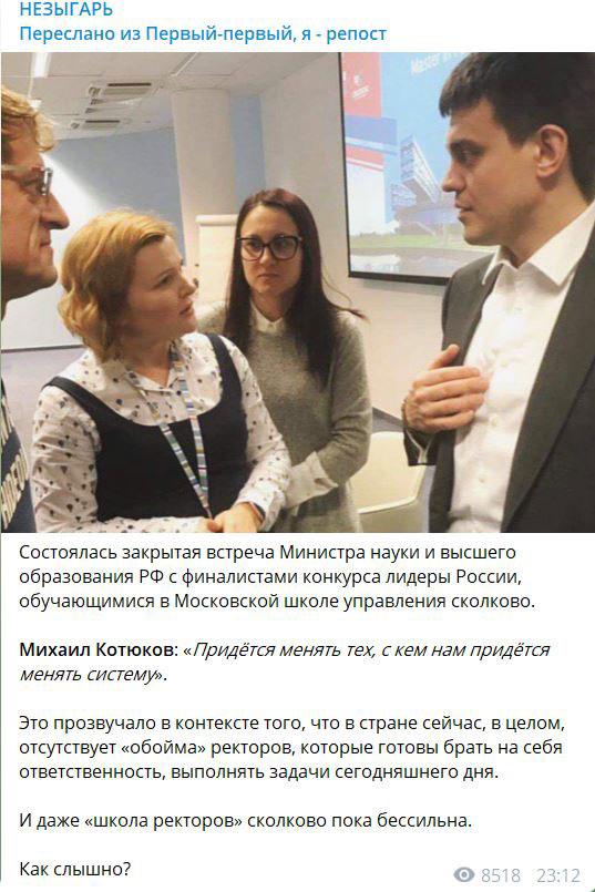 «Лидеры России»: кадровый ре…