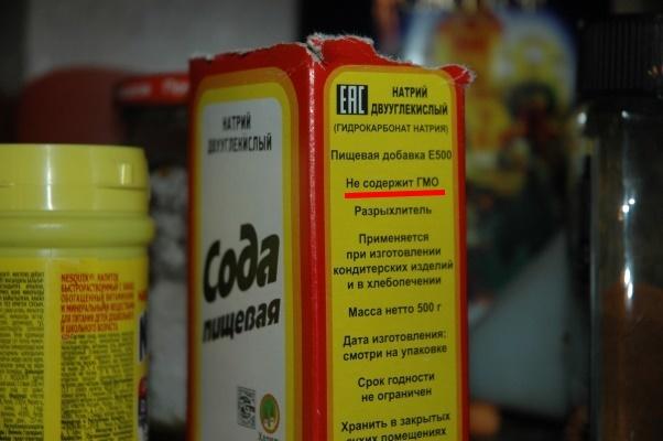 ГМО-продукты безопасны! Отку…