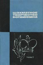 Батуринский Виктор Давыдович, составитель «Шахматное творчество Ботвинника». Том 1