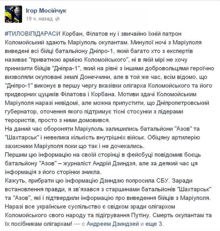 Руководство батальона «Азов»: Коломойский сдает Мариуполь