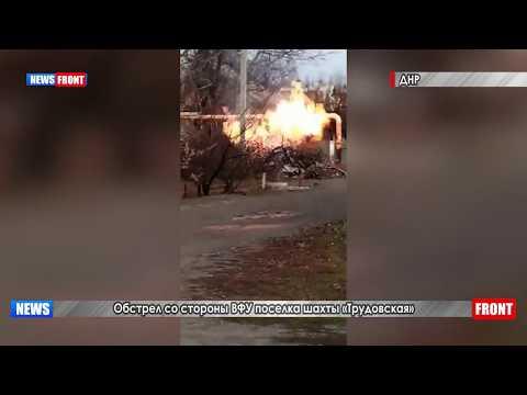 Обстрел со стороны ВФУ поселка шахты «Трудовская»