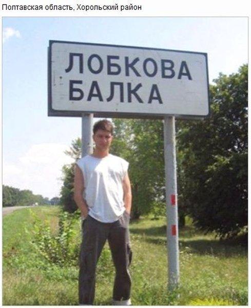 У нас в деревне Гадюкино... (забавные географические названия)
