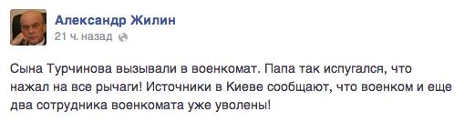 Турчинов уволил сотрудников военкомата за повестку сыну в армию