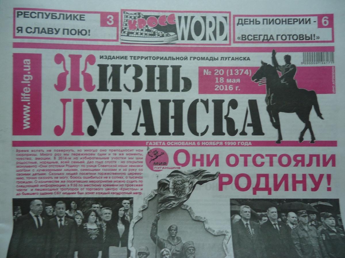Жалоба из Луганска